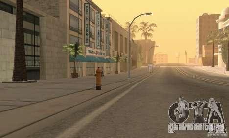 Пять Звёзд и Запчасть Сервис для GTA San Andreas шестой скриншот