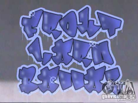 New LS gang tags для GTA San Andreas второй скриншот