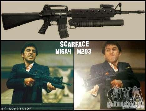 M16A4 + M203 для GTA San Andreas