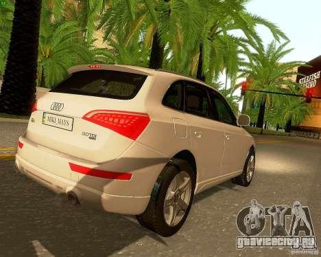 Audi Q5 для GTA San Andreas двигатель