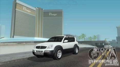 SsangYong Rexton 2005 для GTA San Andreas двигатель