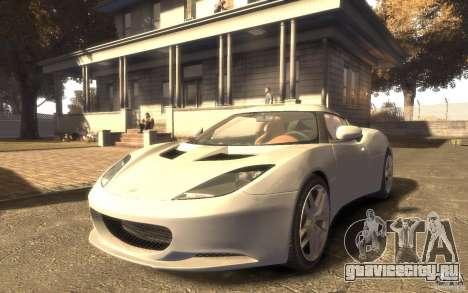 Lotus Evora 2009 для GTA 4