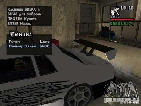 Ultra Elegy v1.0 для GTA San Andreas колёса
