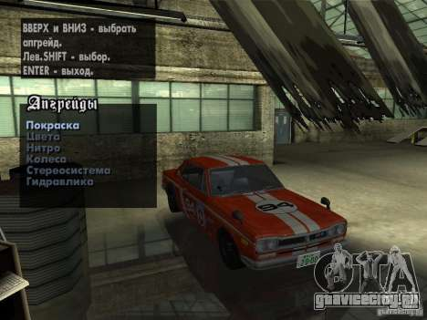 Nissan Skyline 2000 GT-R для GTA San Andreas вид сверху