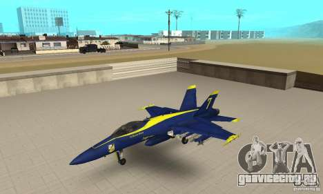 Blue Angels Mod (HQ) для GTA San Andreas