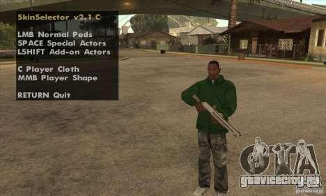 Skin Selector v2.1 для GTA San Andreas второй скриншот