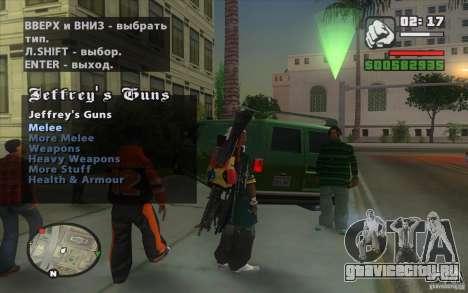 Gun Seller для GTA San Andreas пятый скриншот