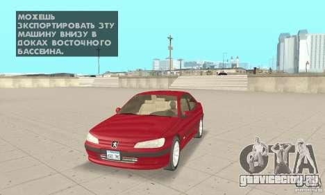 Peugeot 406 stock для GTA San Andreas