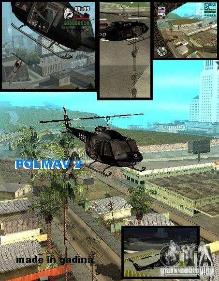 Police Maverick 2 для GTA San Andreas