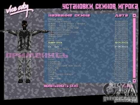 Пак скинов для Томми для GTA Vice City одинадцатый скриншот
