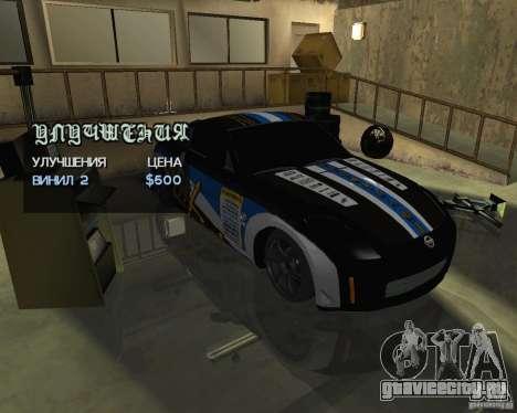 Nissan 350Z Tunable для GTA San Andreas вид справа