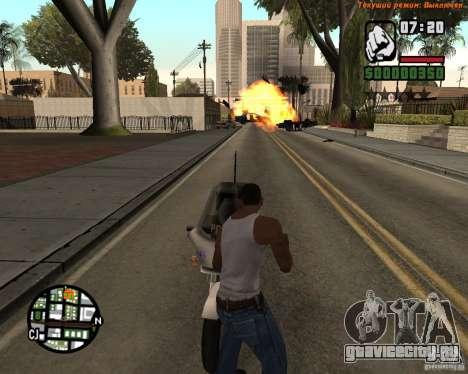 Супер удар для GTA San Andreas четвёртый скриншот