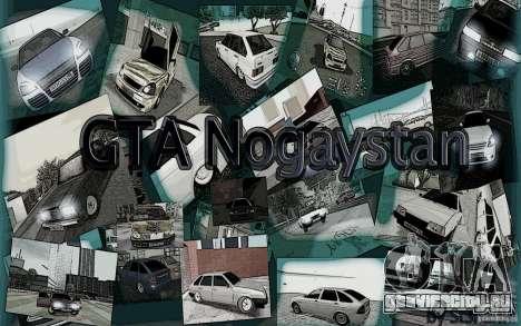 Меню из игры GTA Nogaystan для GTA San Andreas