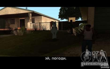 Rainbow Dash Skin для GTA San Andreas третий скриншот