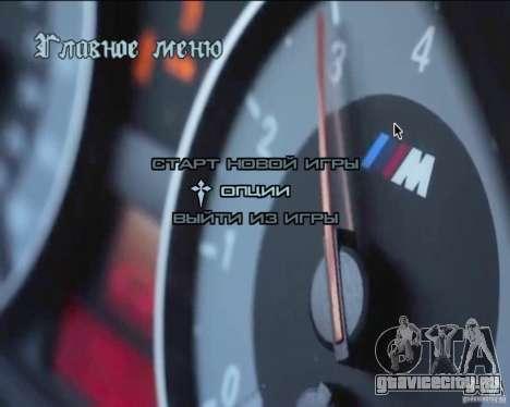 Фоновое видео в меню для GTA San Andreas четвёртый скриншот