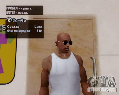 Чёрные очки Авиатор для GTA San Andreas пятый скриншот