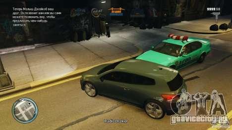 Coloured Radio HUD для GTA 4