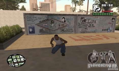 Стена Цоя для GTA San Andreas