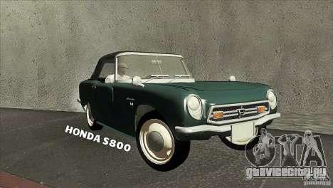 Honda S800 для GTA San Andreas