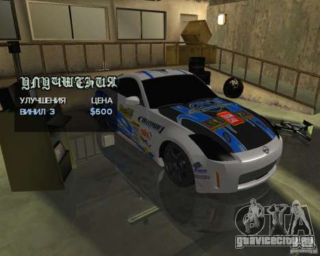 Nissan 350Z Tunable для GTA San Andreas вид сзади