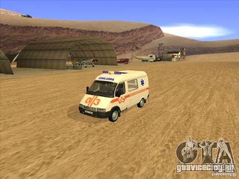 ГАЗ 22172 Скорая помощь для GTA San Andreas вид сзади слева