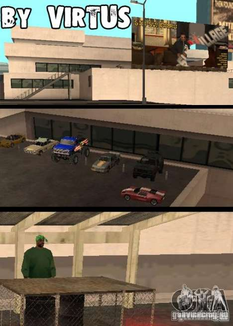 Cars shop in San-Fierro beta для GTA San Andreas