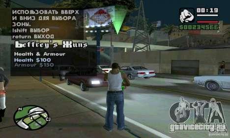 Gun Seller для GTA San Andreas четвёртый скриншот