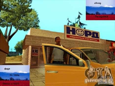 Русские магазины за домом СJ для GTA San Andreas четвёртый скриншот