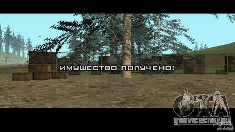 Реалистичная пасека v1.0 для GTA San Andreas второй скриншот