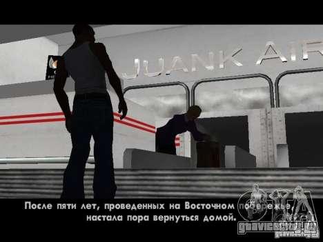 Оригинальный перевод от 1С для GTA San Andreas