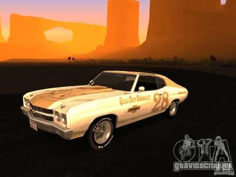 Chevrolet Chevelle SS 1970 v.2.0 pjp1 для GTA San Andreas вид изнутри