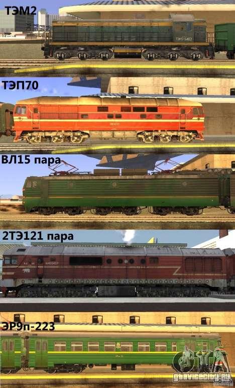 ЖД мод для GTA San Andreas