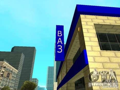 Автосалон ВАЗ в Сан-Фиерро для GTA San Andreas второй скриншот