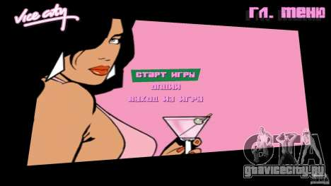 Menu для GTA Vice City