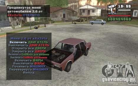 Extreme Car Control v.2.0 для GTA San Andreas второй скриншот