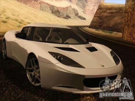 Lotus Evora для GTA San Andreas вид сзади