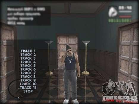 MUZON MP3 для GTA San Andreas