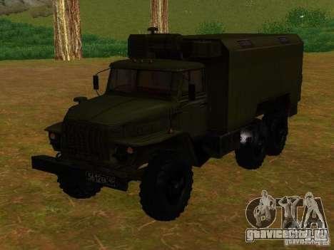 Урал 4320 Кунг для GTA San Andreas