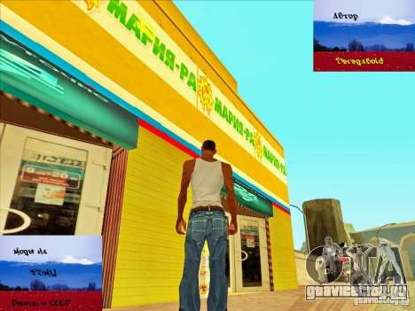 Русские магазины за домом СJ для GTA San Andreas третий скриншот