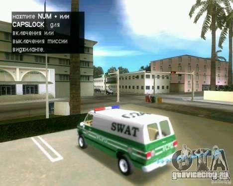 Chevrolet Van G20 для GTA Vice City вид сзади слева