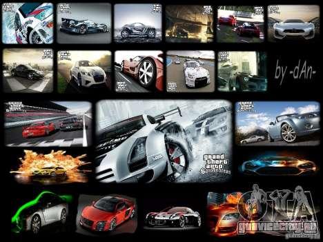 Cool Car - Новые загрузочные экраны для GTA San Andreas