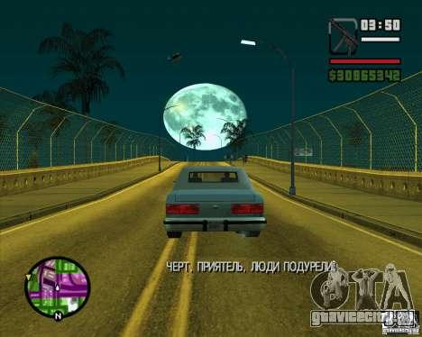 Луна для GTA San Andreas