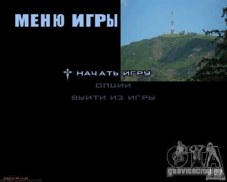 Загрузочные экраны Пятигорск для GTA San Andreas четвёртый скриншот