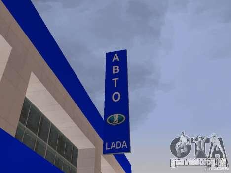 Автосалон ВАЗ для GTA San Andreas третий скриншот