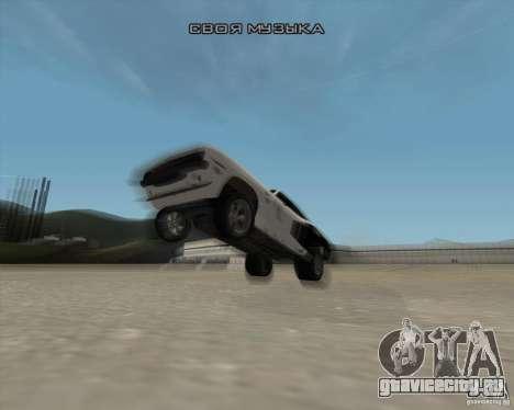 Plymouth Hemi Cuda Rogue для GTA San Andreas вид сверху