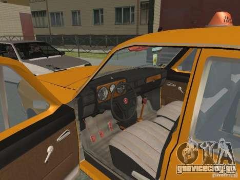 ГАЗ 24-10 Волга Такси для GTA San Andreas вид изнутри