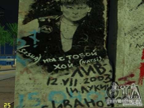 Стена памяти Юрия Хоя для GTA San Andreas пятый скриншот