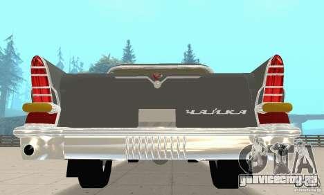 ГАЗ 13 Чайка v2.0 для GTA San Andreas вид справа