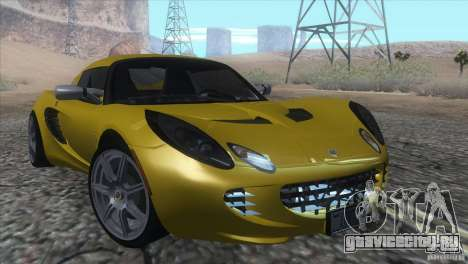 Lotus Elise для GTA San Andreas вид сзади