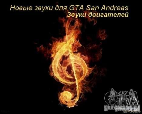 Новые звуки v2 для GTA San Andreas